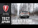 Внедорожный тест-драйв нового Kia Rio X-Line 2017. Видео обзор Киа Рио Х-Лайн от FAVORIT MOTORS