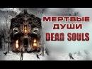 Мертвые души HD 2012 Dead Souls HD ужасы