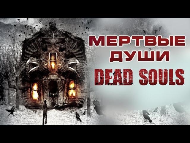 Мертвые души HD (2012) Dead Souls HD (ужасы)