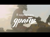 Яндекс. Я иду искать драйв