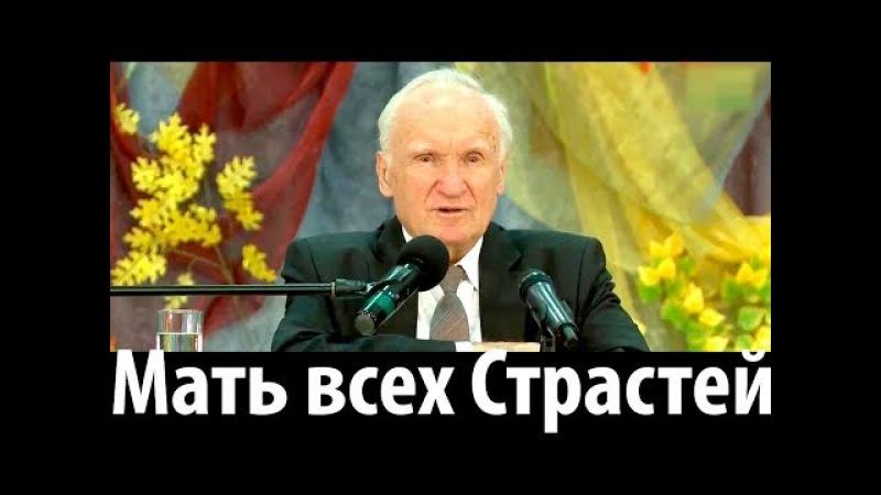МАТЬ Всех СТРАСТЕЙ! Осипов Алексей