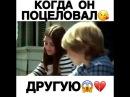 Когда он поцеловал 😘другую 💔