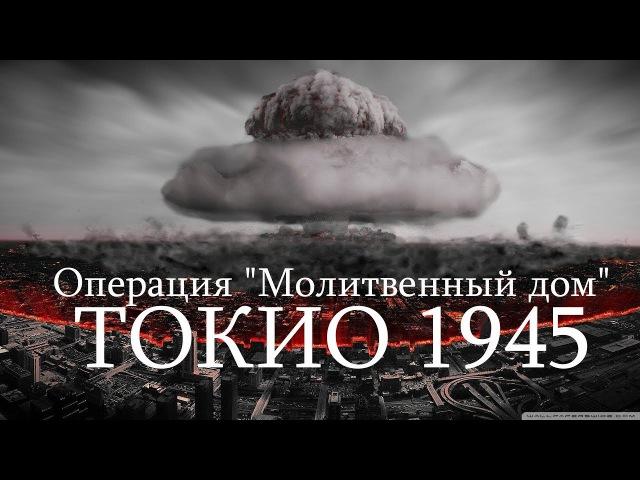 Бомбили не только Хиросиму и Нагасаки\ядерное оружие было всегда в 19 -18 веках тоже