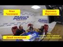 Илья Тавлияров и Вероника Муртазина - Давай Посмотрим Live Радио России Башкорто...