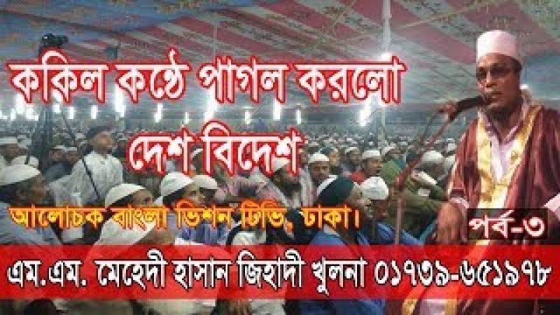Bangla waz আহ কি সুর রে ভাই কলিজায় লাগে mawlana mehedi hasan jihadi khluna 03