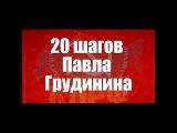 Новое видео! 20 шагов Павла Грудинина! Новая программа кандидата от народа СМИ