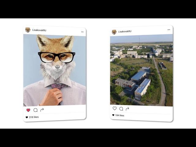 Подписывайтесь на наш Instagram, LisakovskRU новости и не только. Лисаковск