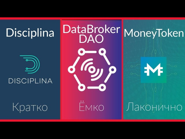 Disciplina, DataBroker DAO и MoneyToken / ICO АЛЬМАНАХ №34