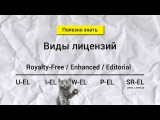 Виды лицензий Royalty Free, Enhanced, Editorial, W-EL, P-EL, SR-EL