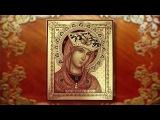 Православный календарь. Икона Божией Матери