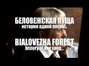 ДИМАШ / DIMASH - Беловежская Пуща / Bialovezha Forest (История песни / Song's history)