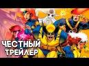 Честный Трейлер - Люди икс мультсериал 1992 /Honest Trailers - X-Men The Animated Series