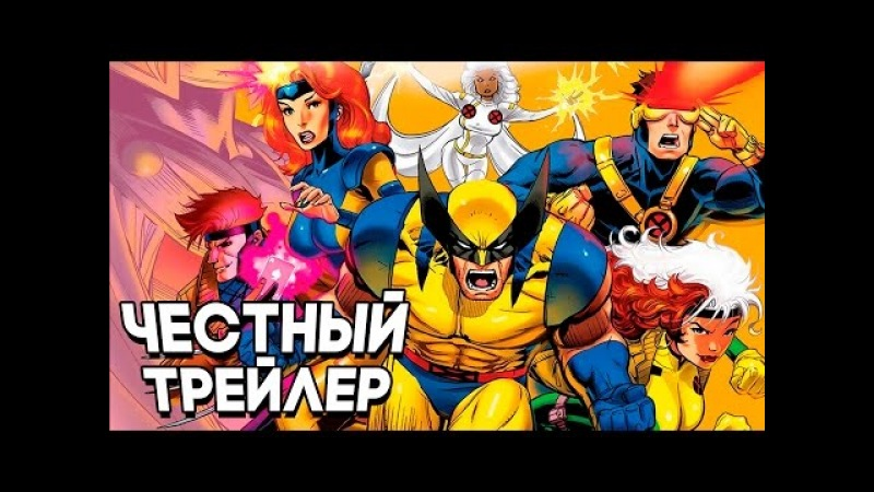 Честный Трейлер - Люди икс мультсериал 1992 /Honest Trailers - X-Men: The Animated Series