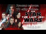 HISHE: Как следовало закончить Звездные Войны: Последний Джедай (RUS)