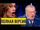 Скандальные дебаты у Соловьева Собчак и вода VS Жириновский Дебаты на Россия 1 Выборы 2018