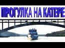 ПРОГУЛКА НА КАТЕРЕ BOAT RIDE KELİME REST Paseo en barco