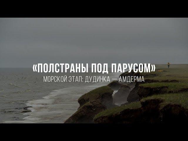 Полстраны под парусом Морской этап: Дудинка — Амдерма