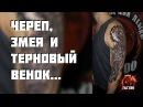 Татуировка змеи и черепа | Череп, Змея и Терновый Венок 💀🐍🌿