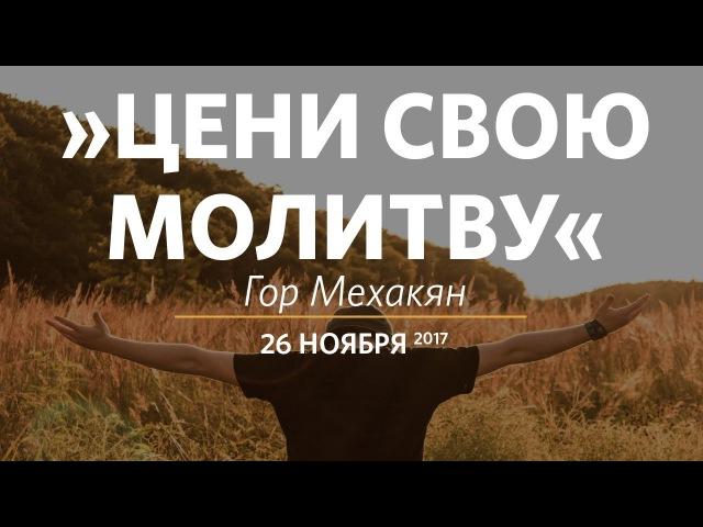 Церковь «Слово жизни» Москва. Воскресное богослужение, Гор Мехакян 26 ноября 2017