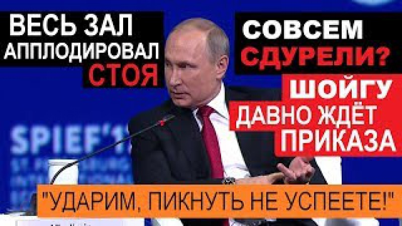 С.Ш.A ПΕPΕШΛИ ЧΕPΤУ, ΡΟCCИЯ 3A CEБЯ HE OТBEЧAEТ — Владимир Путин