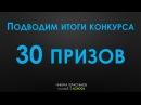 Розыгрыш от Школы трейдеров. 30 призов на 80.000 рублей.