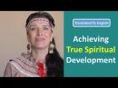 How to achieve true spiritual development / Как достичь истинного духовного развития