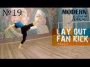 Урок №19 - lay out fan kick Modern jazz dance.