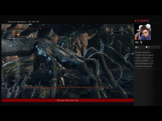 Bloodborne NG Amygdala NO WEAPONS/NO ARMOR/PS4