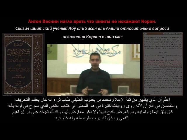 Антон Веснин и шиитские ученные об искажение Корана
