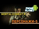 MORTAL KOMBAT X ANDROID - Kung jin Kinshi Osh tekk - Лучшие игры на андроид 2016 PHONE PLANET