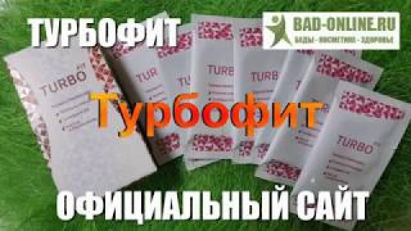 Турбофит купить в аптеке в Володарском районе