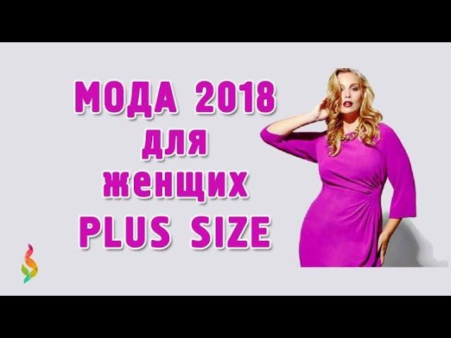 Мода для полных женщин 2018: фото-примеры, советы по стилю. Как одеваться женщинам PLUS SIZE!