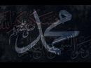 Пророк Мухаммад ﷺ - Последние эпизоды из жизни Билял Асад