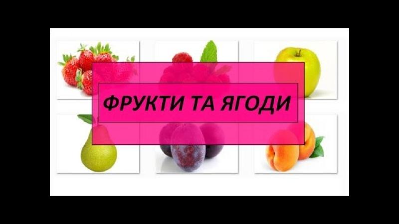 Вивчаємо назви фруктів та ягід українською мовою. Частина 1. Розвиваючий мультик для малюків