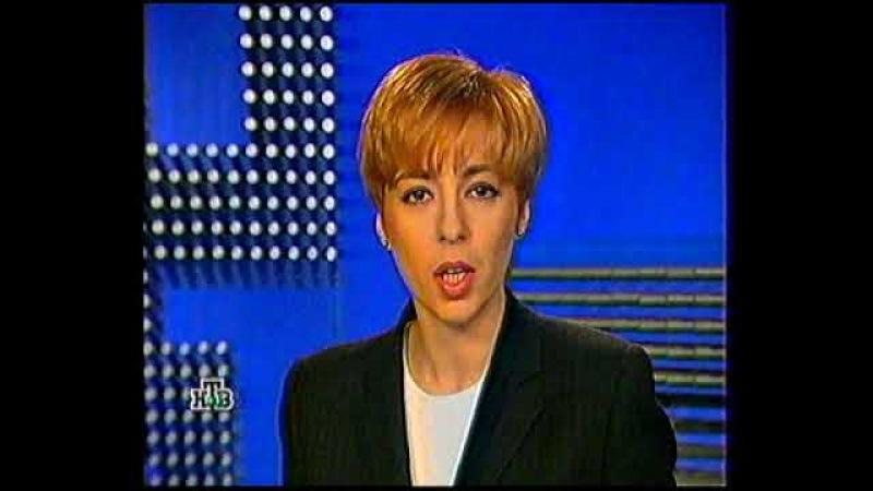 02 2000 новости нтв тв6 твц чечня бабицкий путин рохлина