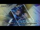 ПРЕМЬЕРА 2016 Дима Карташов (KARTASHOW) ~ Первая и последняя [КЛИП HD]