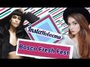 Sevdaliza и John Newman на Bosco Fresh Fest 2017 - о2тв InstaНовости