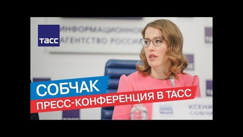 ♐Пресс-конференция кандидата в президенты России Ксении Собчак♐