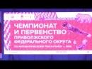 Чемпионат и Первенство Приволжского Федерального округа по акробатическому рок-н-роллу