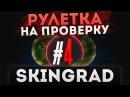 4 РУЛЕТКА НА ПРОВЕРКУ - skingrad ЕВРОПЕЙСКАЯ РУЛЕТКА CSGO БОЛЬШИЕ СТАВКИ!