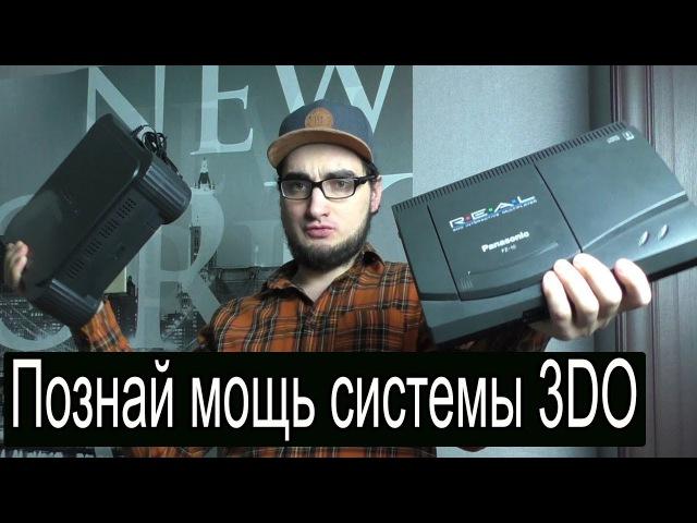 Про Легендарный Panasonic 3DO R.E.A.L.