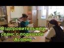Оздоровительный сеанс с подушкой Асония Сеансы с подушкой Асония