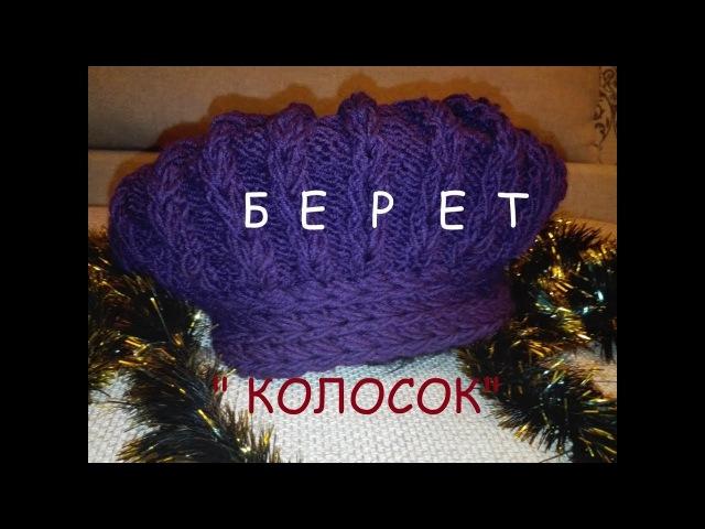 Берет шапку КОЛОСОК из ALIZE LanaGold Проще некуда