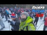 Лыжня России 2018 в Перми