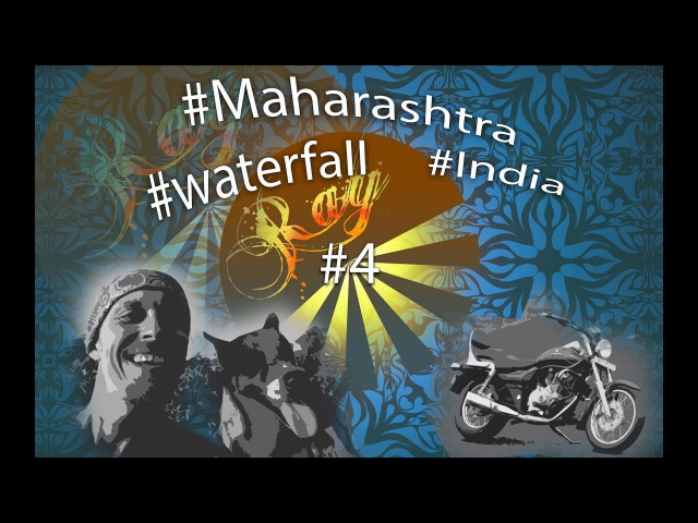Waterfall in Maharashtra India - Водопады штата Махараштра Индия