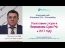 Обзор судебной практики по налоговым и финансовым спорам за 2017 год.