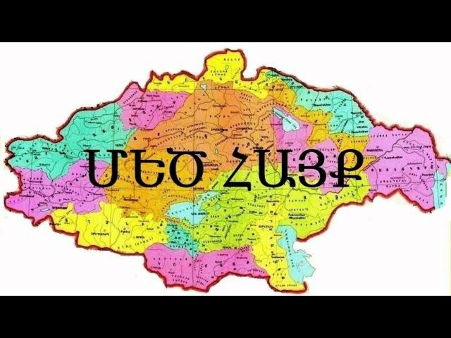 Լաչին(Մշո)-Արեգ ՄիքայելյանԱկունք-Lachin Msho-Sasunciner-(Sasno-Curer)