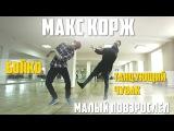 Танцуем Макс Корж - Малый Повзрослел (Танцующий Чувак и Бойко)