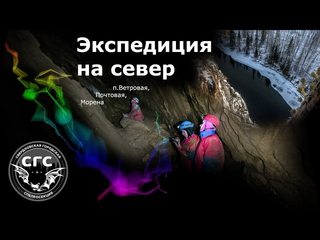 экспедиция СГС на север Свердловской области январь 2018 п. Ветровая, Почтовая, Мо ...