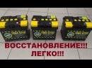 Восстановление автомобильного аккумулятора, десульфатация пластин djccnfyjdktybt fdnjvj,bkmyjuj frrevekznjhf, ltcekmafnfwbz gkfc